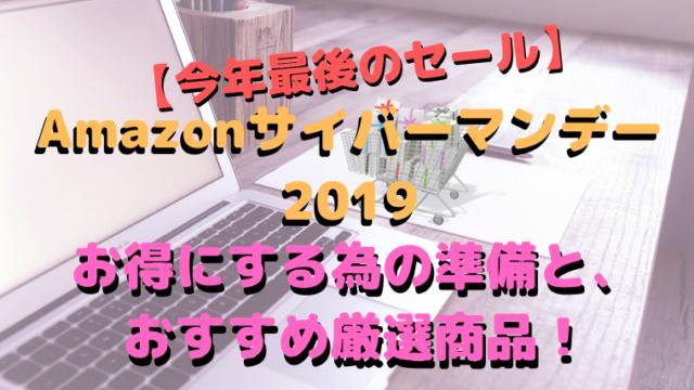 Amazonサイバーマンデーセール2019の事前準備と厳選商品