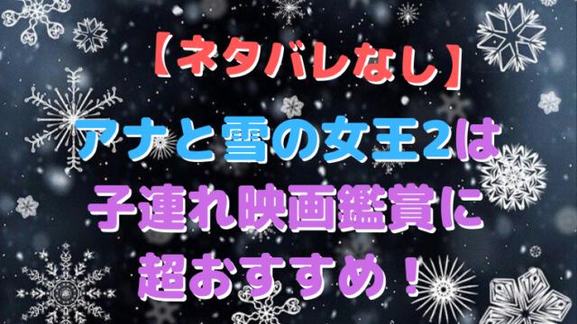アナと雪の女王2 子連れ 映画鑑賞
